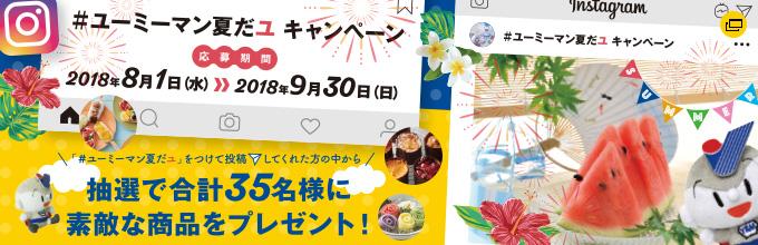 ハッシュタグ「#ユーミーマン夏だユ」をつけて投稿してくれた方の中から【抽選で合計35名様に素敵な商品をプレゼント!】