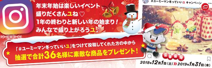 ハッシュタグ「#ユーミーマン冬っていいユ」をつけて投稿してくれた方の中から【抽選で合計36名様に素敵な商品をプレゼント!】