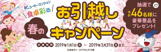 食卓彩る「春の」お引越しキャンペーン!
