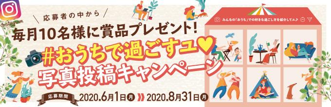 「#おうちで過ごすユ♥」写真投稿キャンペーン!